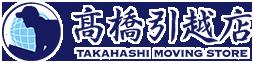 株式会社高橋引越店